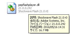 flashfairu2100242