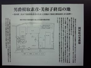 楫取邸の想起図