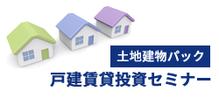 戸建賃貸投資セミナー