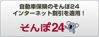 自動車保険のそんぽ24 保険料試算・申込みへ