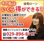 ARUHI イーアスつくば店*(旧SBIモーゲージ)