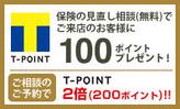 ご来店の方に100Tポイントプレゼント!