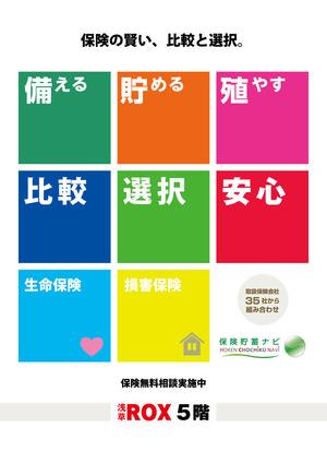 保険貯蓄ナビ 浅草ROX店 イメージポスター2015