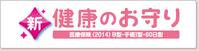 損保ジャパン日本興亜ひまわり生命「新健康のお守り」