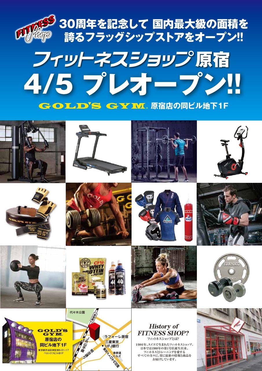 FS原宿オープン4-001