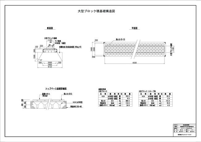 C-33.大型ブロック積基礎構造図_page-0001