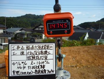 飯塚太陽光 杭試験施工1