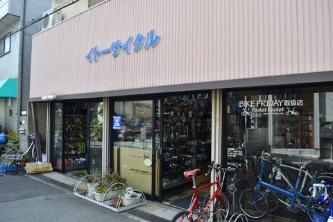 バイクフライデー 代理店 大阪 イトーサイクル32