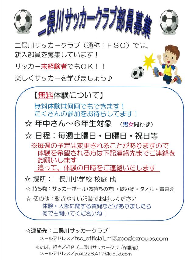 二俣川サッカークラブ部員募集