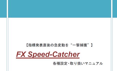 FX-speedcatcher01
