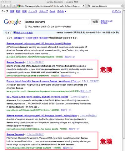 samoa-google