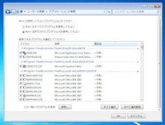 application_select