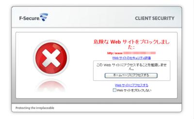 browsing_protection_danger