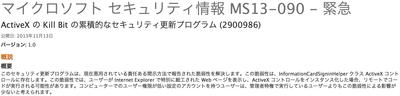 MS13-090