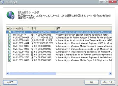 exploit_shield_db