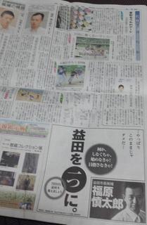 20160721山陰中央広告