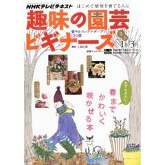 趣味の園芸ビギナーズ 1〜3月号