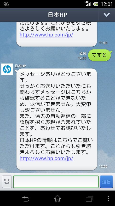 Screenshot_2013-02-26-12-01-02