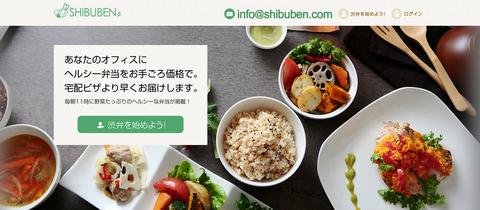 shibuben