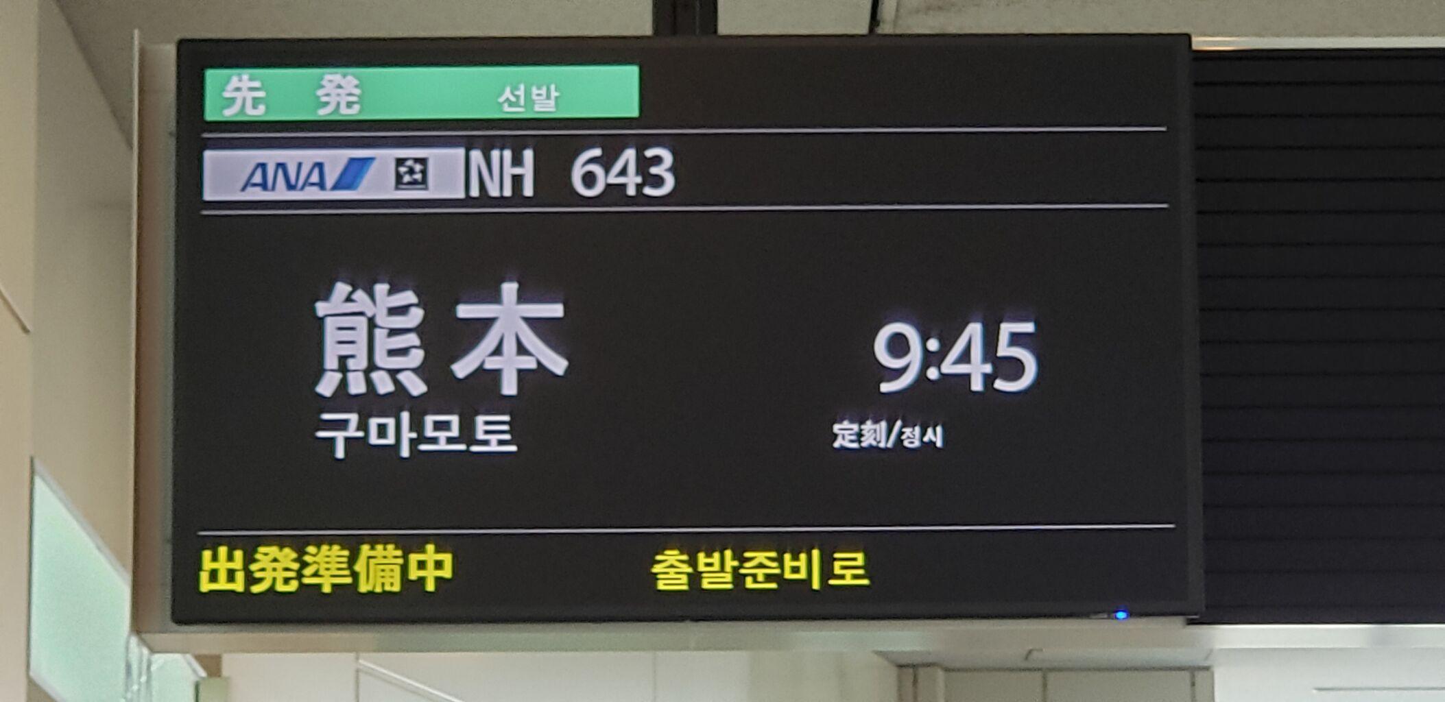 ロアッソ熊本掲示板