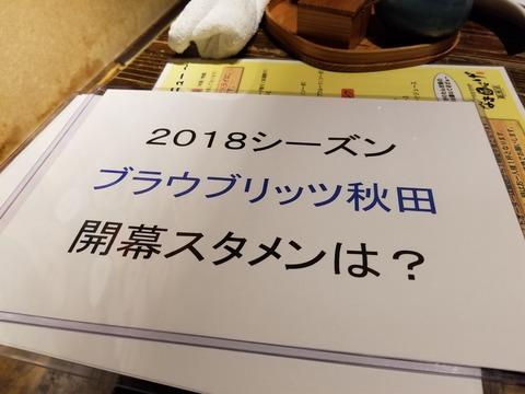 20180303_191843