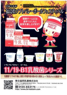 令和元年牛乳杯東北乳業広告