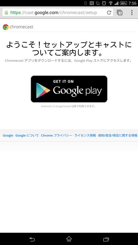 Screenshot_2014-03-28-07-56-11