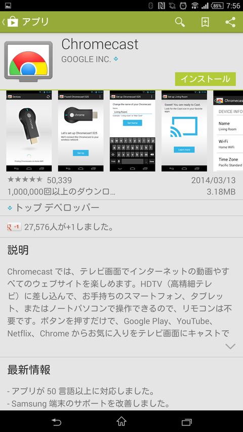 Screenshot_2014-03-28-07-56-19
