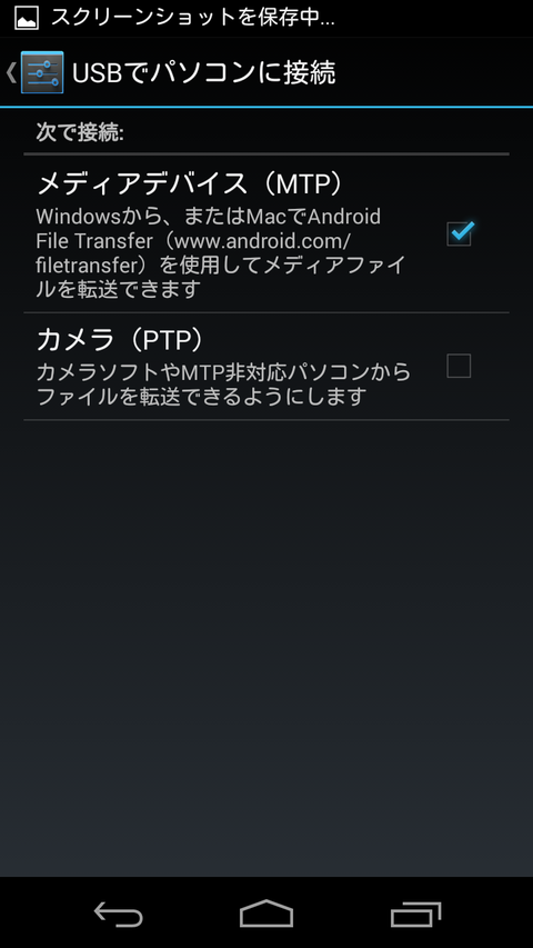Screenshot_2013-11-07-01-59-06