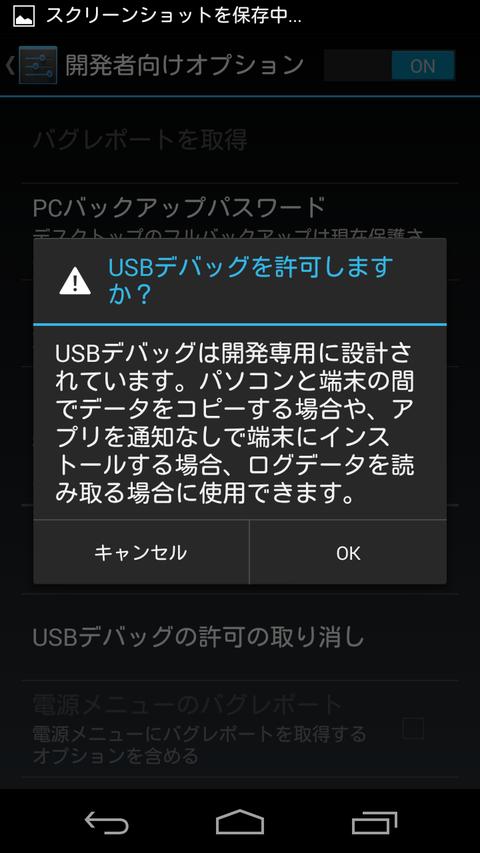 Screenshot_2013-11-06-23-56-50
