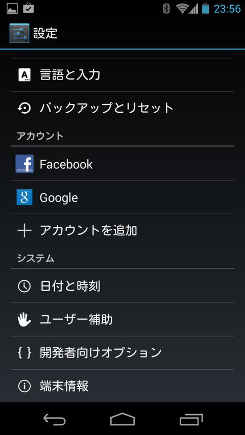 Screenshot_2013-11-06-23-56-34
