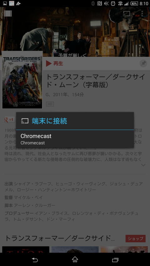 Screenshot_2014-03-28-08-10-46