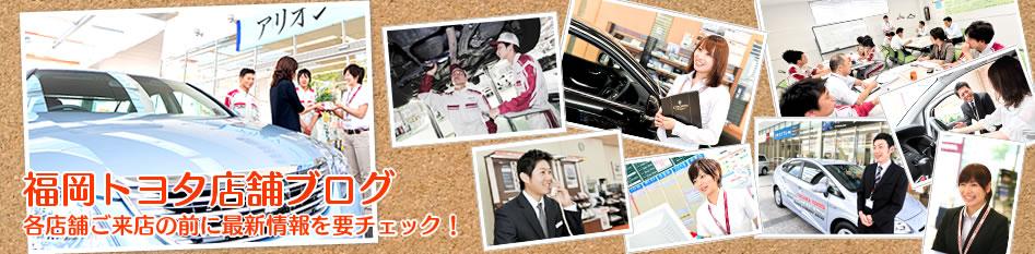 福岡トヨタ店舗ブログ