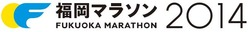 【ロゴデータ】福岡マラソン
