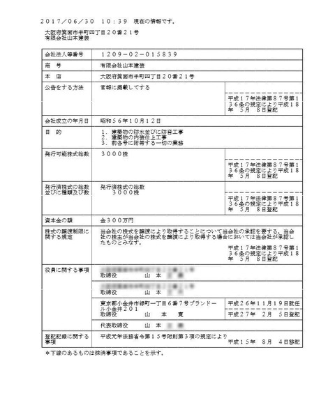 yamamotokensou1