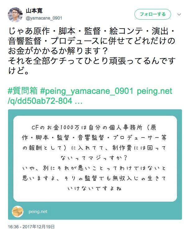 【悲報】ヤマカンの引退、オタクのせいだった