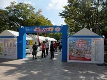 九州のうまいもの大食堂