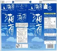 近藤乳業「湘南牛乳」10年9月