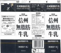 長野県農協直販「信州無脂肪牛乳」15年05月