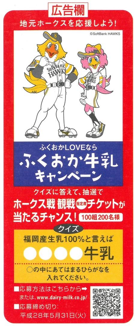 ふくおか牛乳キャンペーン(〇〇〇〇牛乳)