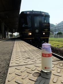 特急A列車で行こうと堀田牛乳。