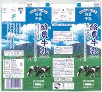 トモヱ乳業「酪農牛乳」18年04月
