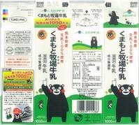 熊本県酪農業協同組合連合会「くまもと牧場牛乳」18年07月