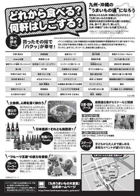 九州うまいもの大食堂
