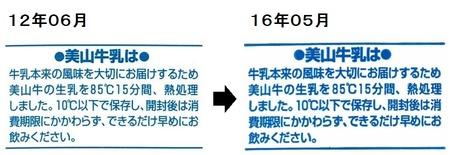 12年06月→16年05月