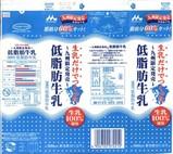 九州森永乳業「低脂肪牛乳」06年10月