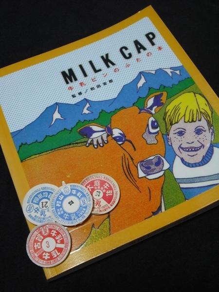和田安郎監修「MILK  CAP 牛乳ビンのふたの本」02年8月
