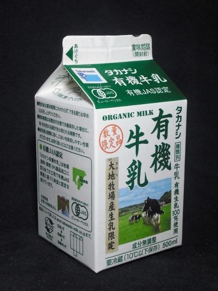 高梨乳業「タカナシ有機牛乳」15年11月 from はまっこさん