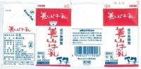 美山ふるさと「美山牛乳」12年6月