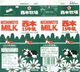 西本牧場「西本3.5牛乳」06年10月